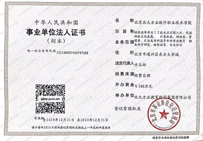 事业单位法人证书.jpg